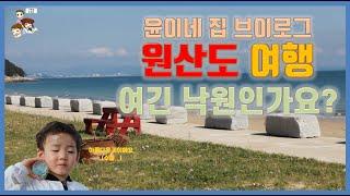 Popular Videos - 원산도 & Island
