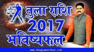 Tula Rashi 2017, Libra Horoscope 2017, तुला राशिफल 2017