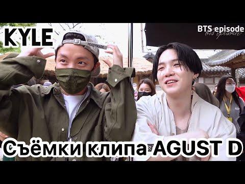 [Озвучка by Kyle] Съёмки клипа Agust D - Daechwita (대취타)