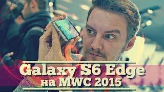 Первый обзор Samsung Galaxy S6 Edge - флагман с харизматичным изгибом