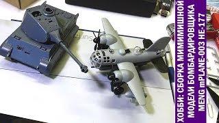Хобби: мимишный He-177 - достаем из коробки и собираем модель MENG mPLANE-003 He-177 Bomber