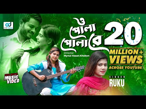 O Pola Polare - ও পোলা পোলারে L Ruku L Bangla Song 2018 L CD Vision