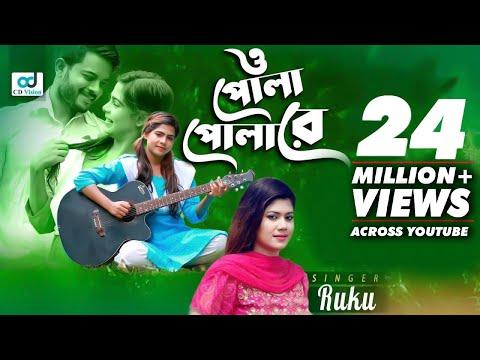 O Pola Polare - ও পোলা পোলারে l Bangla Song l Ruku l CD Vision