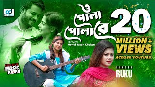 O Pola Polare - ও পোলা পোলারে l Ruku l Bangla Song l CD Vision