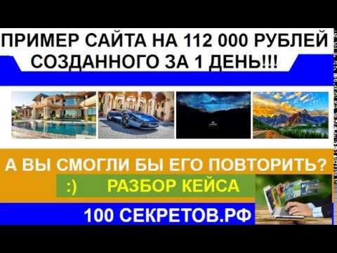 Пример сайта на 112 000 рублей созданного за 1 день  А Вы смогли бы  его повторить