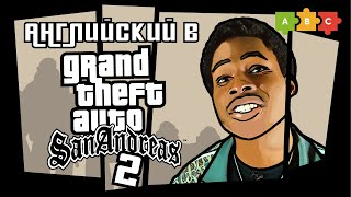 Английский в GTA San Andreas II | Puzzle English