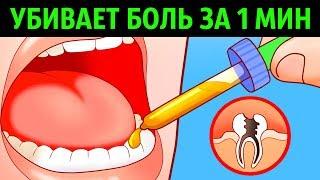 10 Способов Убить Зубную Боль за Минуту