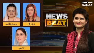 Naye Chief Justice | News Beat | Paras Jahanzeb | SAMAA TV | Jan 18, 2019