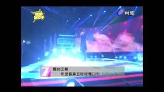 LOVEISDERMA愛斯德瑪  贊助台視 SUPER STAR 歌唱節目 Thumbnail