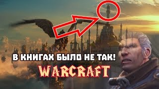 О Warcraft #5: Различия фильма Варкрафт и лора (книг и игр)