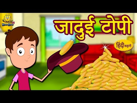 जादुई टोपी - Hindi Kahaniya for Kids | Stories for Kids | Moral Stories for Kids | Koo Koo TV Hindi