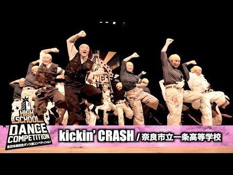 【特別賞】kickin' CRASH (奈良市立一条高等学校) / HIGH SCHOOL DANCE COMPETITION 2017 関西大会