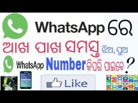 [Odiya] How To search every whatsapp number in your location, whatsapp  number kipari paebe by ODIA PHONE DEMONSTRATE