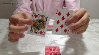 סוד הקסם מתגלה: שלשה קלפים והקלף הנעלם