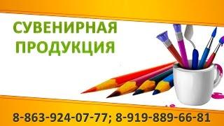 Сувенирная продукция(, 2014-11-28T11:21:15.000Z)