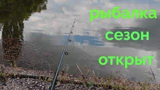Рыбалка открыли сезон