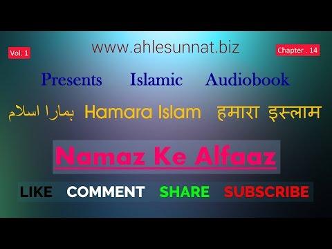 Namaz Ke Alfaaz Sana Attahiyat Dua   14 Hamara Islam (1-14)