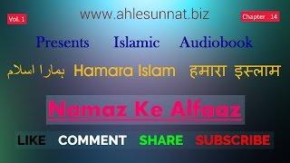 14 Namaz Ke Alfaaz | Namaaz me Kya Padhe? sana attahiyat dua etc.