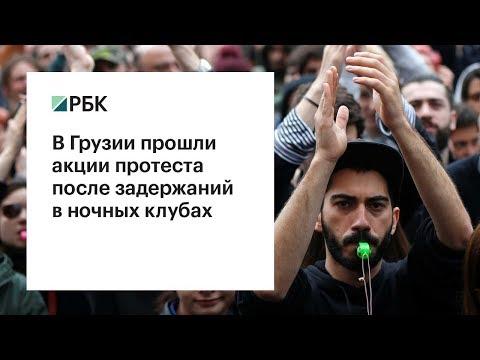 В Грузии прошли акции протеста после задержаний в ночных клубах
