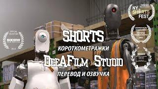 Комедийная короткометражка «Поставленные на стеллаж» | Озвучка DeeAFilm