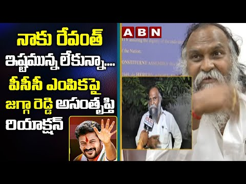 Congress Jagga Reddy First Dissatisfied Reaction With ABN On Revanth Reddy TPCC Cheif Post | ABN