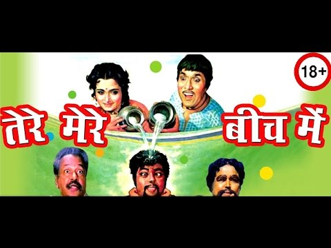 [18+ Comedy]Teri Le Loon-Tere Mere Beech Mein ft. TBI..!!!