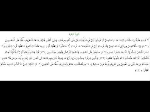 SURAH AL-BAQARA #AYAT 236-242: 15th August 2018