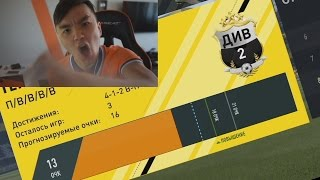 FIFA 17   ДОРОГА К 1 ДИВИЗИОНУ #9   ПРОКЛЯТЬЕ 1 ДИВИЗИОНА