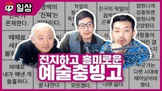 【침X펄X풍 빙고】 세 작가의 진지하고 흥미로운 예술충 빙고