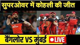 RCB Vs MI: Super Over में बैंगलोर की 'विराट' जीत    IPL LIVE  2020