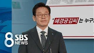 """""""혜경궁 김씨는 누구?"""" 일간지 1면…"""