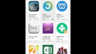 Как создать свой сайт на андроид бесплатно