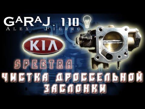 Чистка дроссельного узла Kia Spectra
