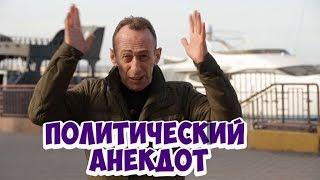 Ржачные анекдоты из Одессы! Политический анекдот!