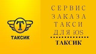 Таксик - заказ такси с iPhone(Плеер.Ру - это 50.000 товаров в ассортименте. Магазин 700 м2 в центре Москвы. Работа по всей России. И конечно самы..., 2014-01-26T05:30:01.000Z)