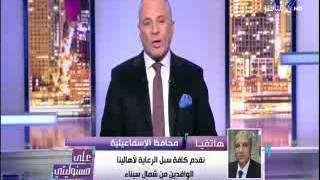 شاهد..محافظ الإسماعيلية : استقبلنا 105 أسر نازحة عن شمال سيناء