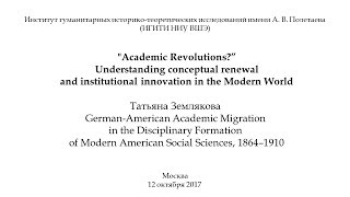 Татьяна Землякова. German-American Academic Migration in the Disciplinary Formation...