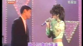 香港歲月演唱會 之 張學友 葉倩文 無言的結局