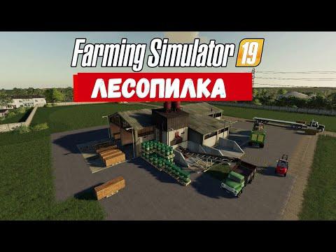 Farming Simulator 19 Лесопилка #Посмотрим