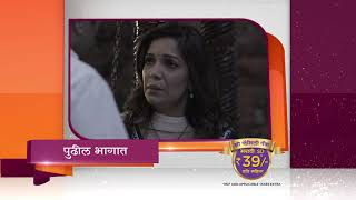 Tula Pahate Re Spoiler Alert 18 May 2019 Watch Full Episode On ZEE5 Episode 243