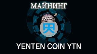 YENTEN Coin CPU mining новая японская монета YTN, курс, майнинг на процессоре