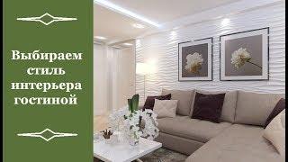 видео Интерьер зала в доме