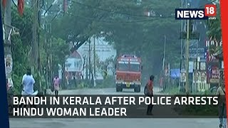 Sabarimala Protests | Bandh In Kerala After Police Arrests Hindu Woman Leader