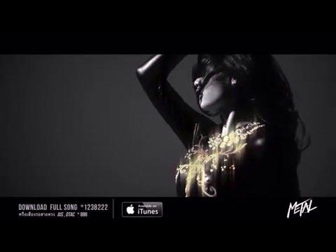 รักเธอประเทศไทยเมทัล สุขขาว [Official MV]