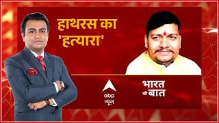 भारत की बात : हाथरस का 'हत्यारा' | Hathras Case | Uttar Pradesh | Bharat Ki Baat | ABP News