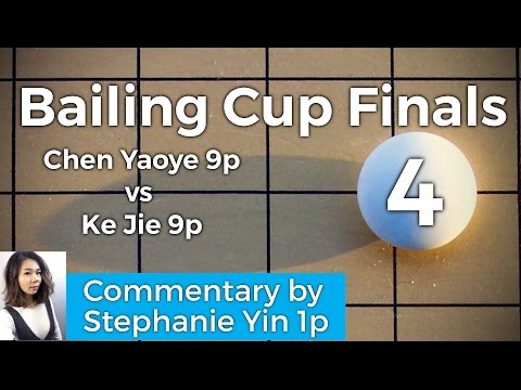 Bailing Cup Finals, Game 4: Chen Yaoye 9p (w) vs Ke Jie 9p (b). Commentary by Stephanie Yin 1p