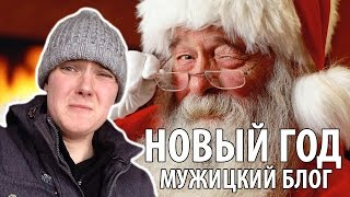 Новогоднее видео с вашим участием и 'Мужицкий Блог'