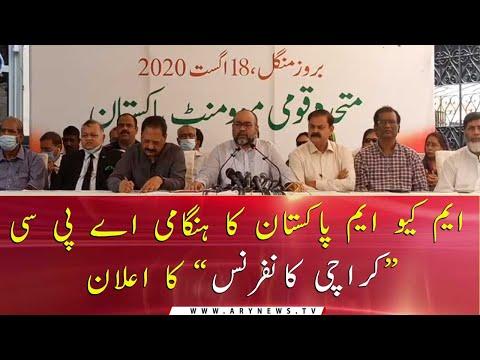 MQM Pakistan announces Karachi Conference, asks for APC