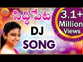 Telugu Dj Songs | Dj Songs 2019 Telugu | New Year Dj Songs 2019