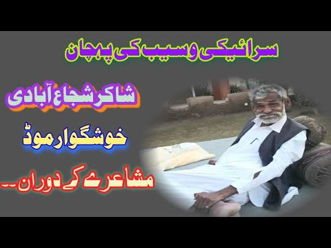 Shakir Shuja Abadi. Daman Saraiki Waseb.All Pakistan Saraiki Mushaira.Sheru Kohna.D i Khan.14 Octob